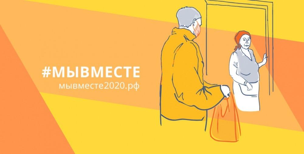 В Российской Федерации проходит акция #МыВместе против коронавирусной инфекции
